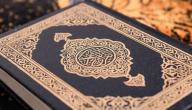 أجمل الأسماء الإسلامية