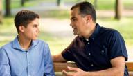 كيفية التعامل مع المراهقين الذكور