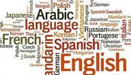ماهي أصعب لغه في العالم