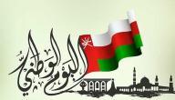 تاريخ العيد الوطني العماني