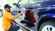 طريقة تلميع السيارة باليد