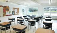 كيفية المحافظة على ممتلكات المدرسة