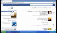 الغاء الحظر من الفيس بوك