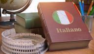 أسهل طرق تعلم اللغة الإيطالية