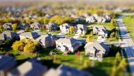 عوامل اختيار موقع السكن
