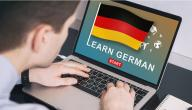 اريد تعلم اللغة الألمانية