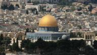 قصيدة في القدس