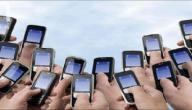 استخدام الهاتف المحمول