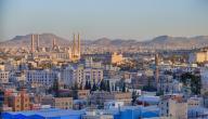 أين توجد مدينة صنعاء