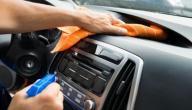 كيفية تنظيف تابلوه السيارة