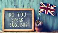 اسهل طريقة لتعلم الانجليزي محادثة