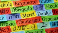 اسهل طريقة لتعلم اللغات