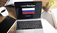 اسهل طريقة لتعلم اللغة الروسية