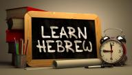 اسهل طريقة لتعلم اللغة العبرية