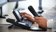 فوائد الهاتف الثابت