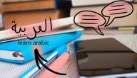 اسهل طريقة لتعلم قواعد اللغة العربية