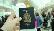 أسهل طريقة للحصول على الجواز الكندي