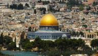 أين تقع مدينة القدس