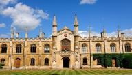 أين تقع جامعة كامبريدج البريطانية؟