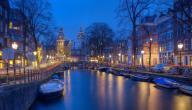 أين تقع مدينة أمستردام في أي دولة