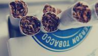 أضرار التدخين على الرئة