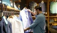 خطوات لاختيار ملابس العيد