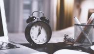 خطوات لاستثمار وقتك