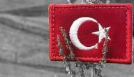 كيف أتعلم التركية بسهولة