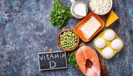 اسباب نقص فيتامين د و علاجه