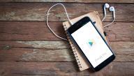 أسباب صعوبة تحميل التطبيقات من جوجل بلاي