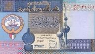 أقوى عملة عربية