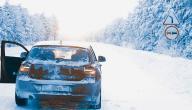 كيف تقود بأمان في الثلج؟