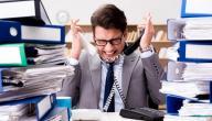 الإفراط في العمل وتأثيره على أدائك