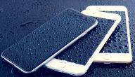 كيف تجعل هاتفك مضاد للماء؟