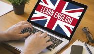 أفضل برامج تعلم اللغة الإنجليزية للآندرويد