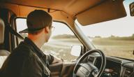 لماذا يجب عليك ارتداء حزام الأمان؟