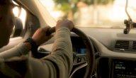 ما هي النقطة العمياء في السيارة؟ وكيف تتعامل معها؟