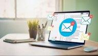 كيف أفتح الرسائل على بريدي الإلكتروني؟