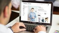 كيف تحدد مقاس الملابس عند الشراء أونلاين؟ إليك الطريقة