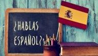 أسهل الطرق لتعلم اللغة الإسبانية