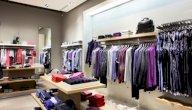 إليك أهم أسرار نجاح تجارة الملابس الجاهزة