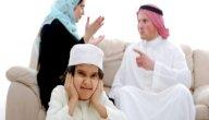 ما خطورة الخلافات الزوجية أمام الأطفال؟