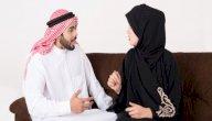 تعرف على طرق التعامل مع الزوجة المتمردة