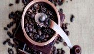 تعرف على الطرق الاحترافية لطحن القهوة في المنزل