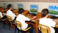 اثر الانترنت في عملية التعليم والتعلم
