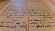 اللغة السريانية وطرق تعلمها