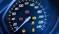 ما سبب ظهور علامة التعجب في السيارة؟