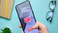 أفضل تطبيقات تعلم اللغة التركية