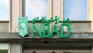 ما شروط فتح حساب في بنك أبو ظبي الوطني؟