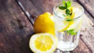 أضرار الماء مع الليمون